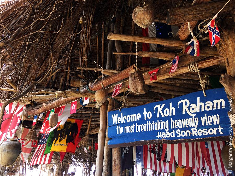 Koh Raham Bar Phangan