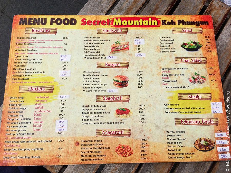 Secret Mountain Koh Phangan