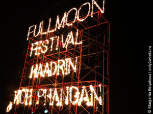 full-moon-party-phangan