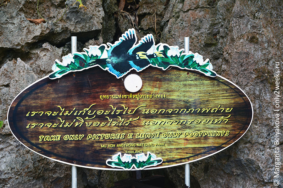 mue-koh-angthong-hational-park