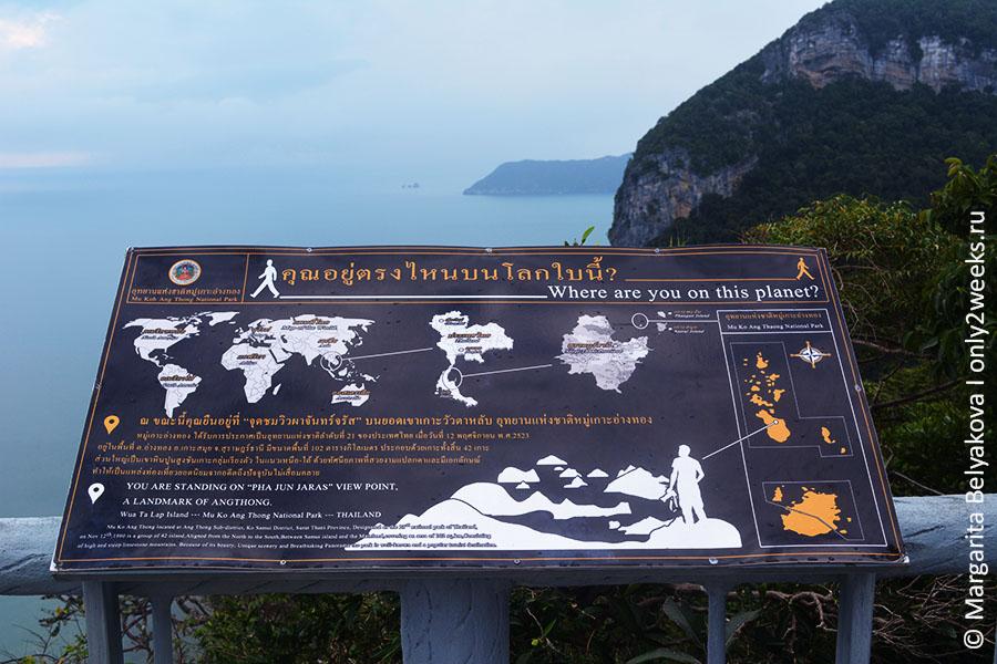 pha-jun-jaras-natural-trail