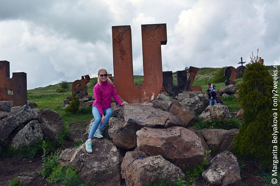 dosstoprimechatelnosti-armenii