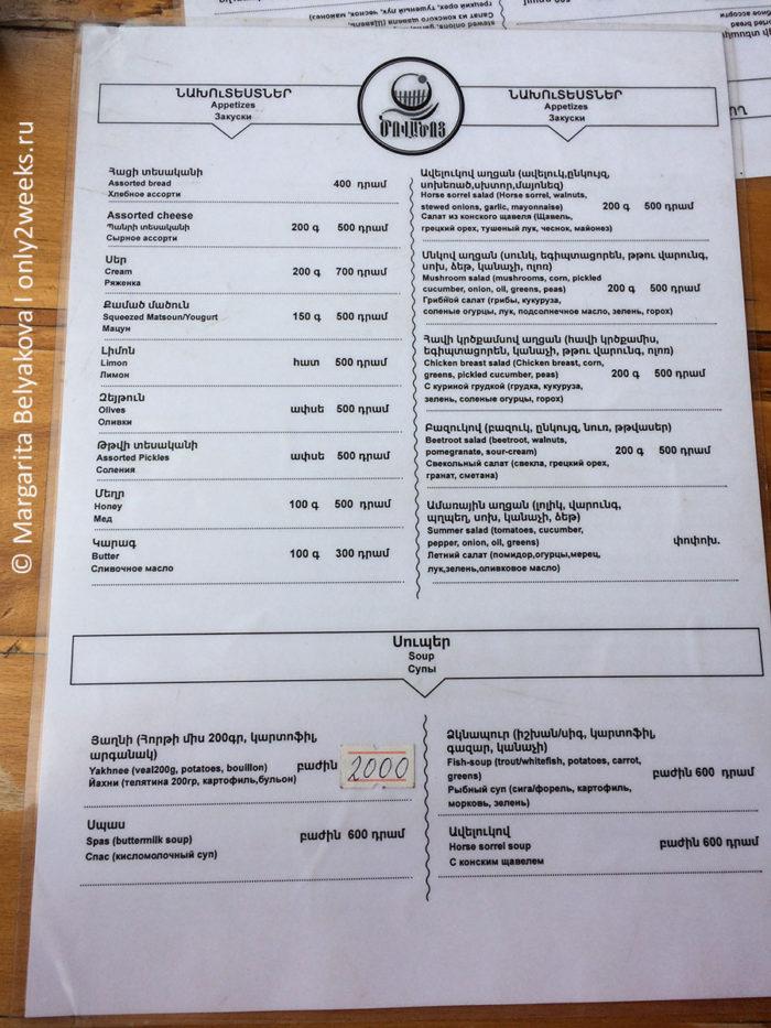 restoran-colette-menu