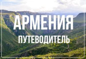 putevoditel-po-armenii
