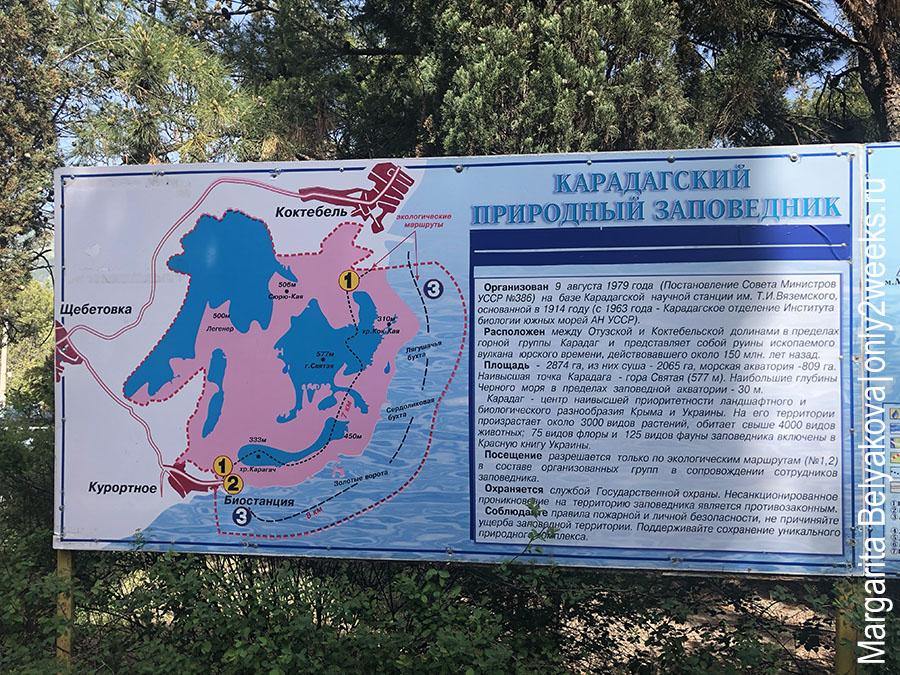 karadag-krym-foto