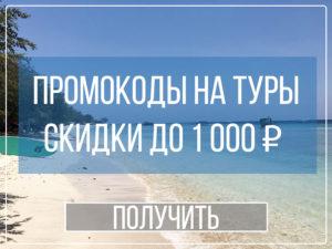 promokody-na-tury-travelata