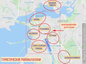 turisticheskiye-rayony-kazani