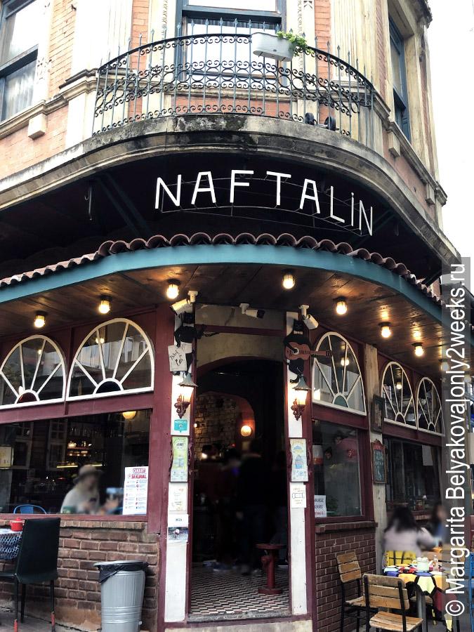 kafe-naftalin-v-Balate
