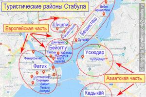 rayony-stambula-na-karte-na-russkom
