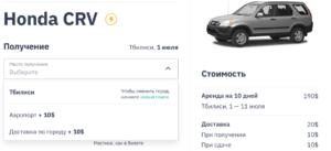 arenda-avto-v-gruzii-tseny
