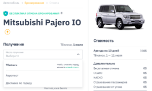 arenda-avto-v-gruzii-otzyvy