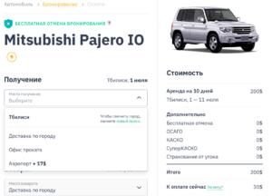 kak-arendovat-avto-v-gruzii-sovety