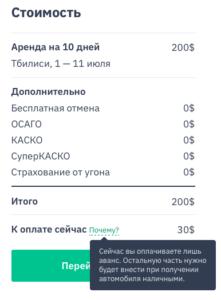tceny-na-arendy-avto-v-gruzii